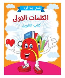Pegasus First Words Coloring Book - Arabic