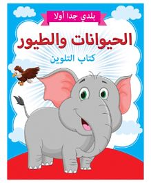 Pegasus Animals & Birds Colouring Book - Arabic