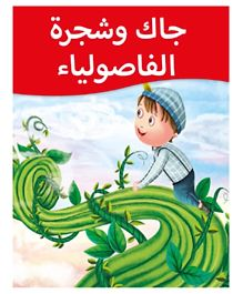 Pegasus Little Kitabi Jack & The Bean Stalk Arabic Story Book - English